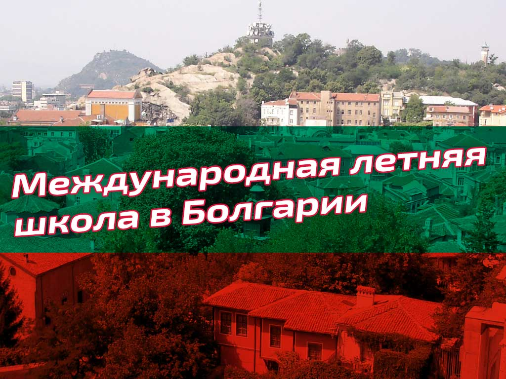 bulgaria_training